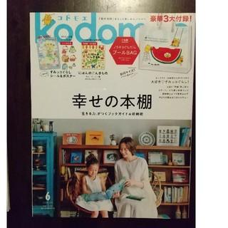ハクセンシャ(白泉社)のkodomoe (コドモエ) 2020年 06月号(結婚/出産/子育て)