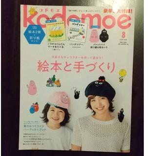 ハクセンシャ(白泉社)のkodomoe (コドモエ) 2020年 08月号(結婚/出産/子育て)