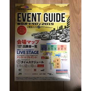 ★東京オートサロン2019会場ガイドマップ★(モータースポーツ)