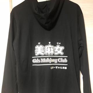 【限定5枚】レディース 麻雀パーカー 美麻女(びまじょ) L   ブラック(麻雀)