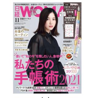 ニッケイビーピー(日経BP)の日経WOMAN 11月号(ニュース/総合)