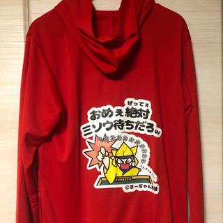 【XL限定2着】面白麻雀パーカー 「お前絶対サンソウ待ちだろ!」 XL レッド(麻雀)