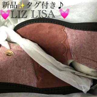 リズリサ(LIZ LISA)の新品⭐️タグ付き♪ 新品⭐️リズリサ 大人気‼️ブーツ 23センチ(ブーツ)
