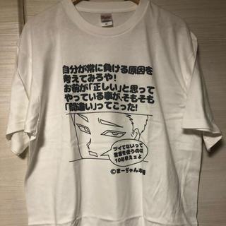 【L白・限定3枚】麻雀ディスりTシャツ L  5.6oz  ヘビーウェイトT(麻雀)