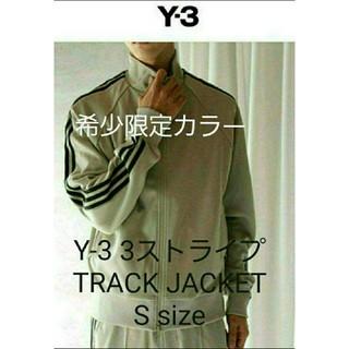 ワイスリー(Y-3)の希少限定カラー商品 S タグ付 Y-3 3ストライプ TRACK JACKET(ジャージ)