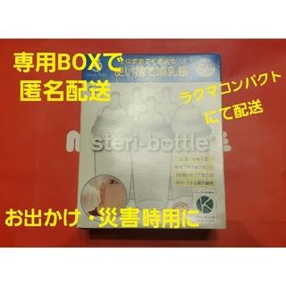 ワコウドウ(和光堂)の新品 使い捨て哺乳瓶 ステリボトル ラクマ宅配専用BOXにて配送(哺乳ビン)
