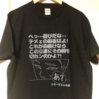 【XL黒・限定2枚】麻雀ディスりTシャツ XL  5.6oz  ヘビーウェイトT(麻雀)
