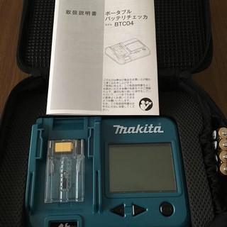 マキタ(Makita)のマキタ バッテリーチェッカーBTC04(バッテリー/充電器)