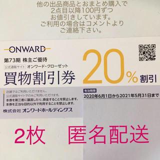 ニジュウサンク(23区)の☆ゆめか☆さん専用 オンワード☆株主優待券20%OFF 2枚(ショッピング)