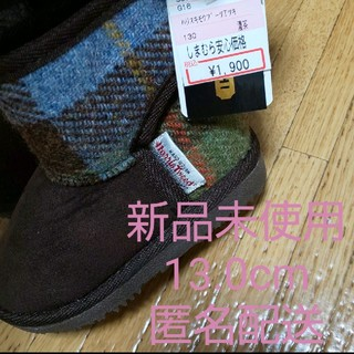 シマムラ(しまむら)の【† 10/08】❗️⑤ハリス起毛ブーツ(濃茶)(ブーツ)