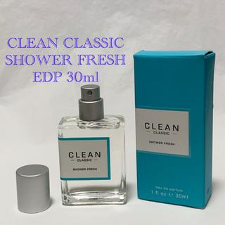 クリーン(CLEAN)の【ほぼ満タン】クリーン クラシック シャワーフレッシュ EDP 30ml 香水(ユニセックス)