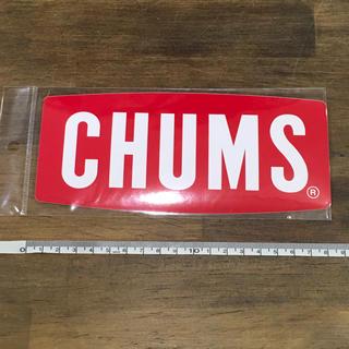 チャムス(CHUMS)の【新品】CHUMS ロゴステッカー 18cm(その他)