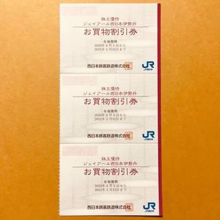 イセタン(伊勢丹)の京都伊勢丹 ルクア大阪  お買物割引券 3枚(ショッピング)