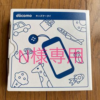 エヌティティドコモ(NTTdocomo)のN様専用✨キッズケータイSH-03Mセット ブルー(携帯電話本体)