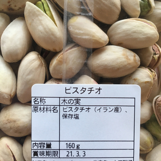 ナッツ専門店 初入荷‼️ 生ピスタチオ 2袋(菓子/デザート)