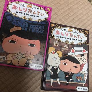 おしりたんてい 二冊セット(絵本/児童書)