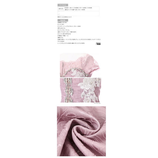 ROBE(ローブ)の【ROBE de FLEURS Glossy/ローブドフルール グロッシー】 レディースのフォーマル/ドレス(ミニドレス)の商品写真