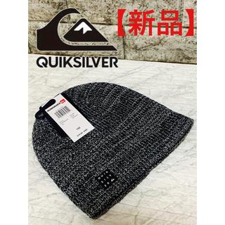 クイックシルバー(QUIKSILVER)の新品未使用 クイックシルバー ビーニー(ニット帽/ビーニー)