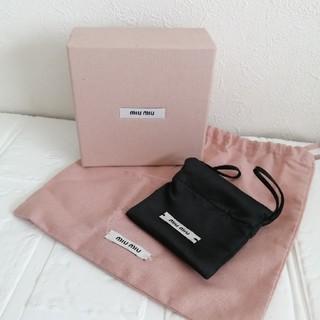 ミュウミュウ(miumiu)のミュウミュウ 保存袋 箱(ショップ袋)