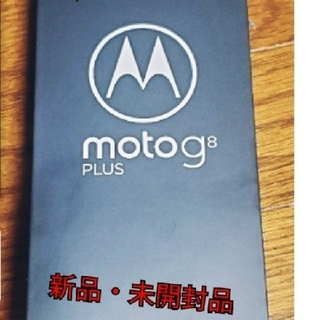アンドロイド(ANDROID)のMotorola  moto g8 plus コズミックブルー 未開封、送料込(スマートフォン本体)