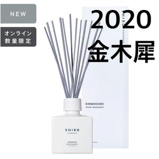 shiro - 【新品箱あり】shiro 金木犀 キンモクセイ ルームフレグランス 2020