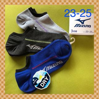 ミズノ(MIZUNO)の【ミズノ 】甲メッシュ&吸水速乾加工❣️キッズ靴下3足組MZ-18B 23-25(靴下/タイツ)