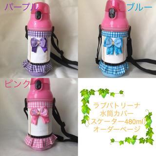 ラブパトリーナ スケーター水筒カバー(外出用品)