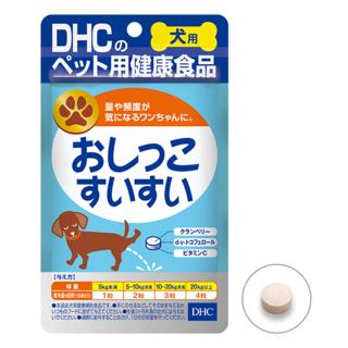 ディーエイチシー(DHC)の900円相当(送料込み)【DHC】おしっこすいすい(犬)
