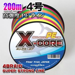 高強度PEラインX-CORE 4号50lb 200m巻き!5色マルチカラー(釣り糸/ライン)