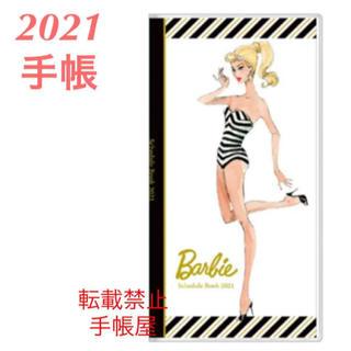 バービー(Barbie)の【手帳 2021】バービー 月間スリム ブラック(カレンダー/スケジュール)