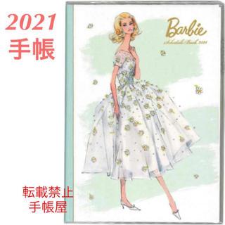 バービー(Barbie)の【手帳 2021】バービー 月間B6 ミントグリーン(カレンダー/スケジュール)