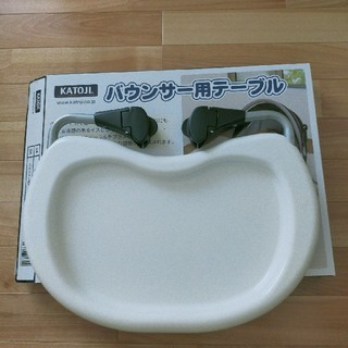 カトージ(KATOJI)のKATOJI バウンサー用テーブル 美品(その他)