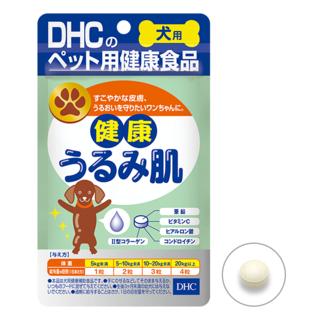 ディーエイチシー(DHC)の1680円相当(送料込み)【DHC】犬用サプリ/健康うるみ肌(犬)