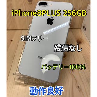 アップル(Apple)の【100%】iPhone 8 Plus Silver 256 GB SIMフリー(スマートフォン本体)