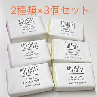 ボタニスト(BOTANIST)のボタニスト ボタニカルバースキンソープ 2種類×3個セット(ボディソープ/石鹸)