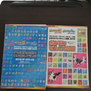 ポケモン(ポケモン)の公式ポケモンぜんこく図鑑 2018(その他)