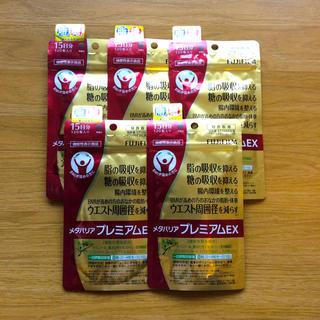 フジフイルム(富士フイルム)の新品 メタバリアプレミアムEX 15日×5袋(ダイエット食品)