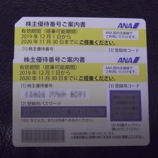 エーエヌエー(ゼンニッポンクウユ)(ANA(全日本空輸))のANA 株主優待券 2枚 2020/11/30期限→2021/5/31延長(航空券)