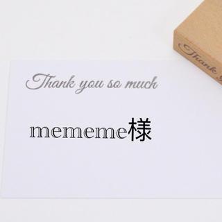 mememe様専用 サイズM(その他)