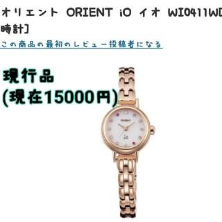 ORIENT io ソーラー腕時計