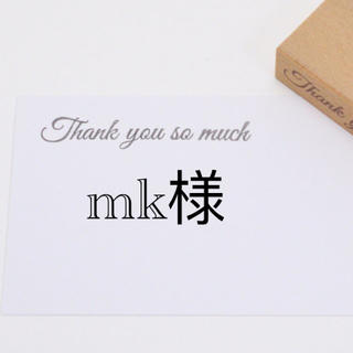 mk様専用 サイズS(その他)
