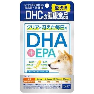 ディーエイチシー(DHC)の3434円相当(送料込み)【DHC】DHA(犬)