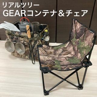 リアルツリーセット キャンプ用GEARコンテナ チェア 迷彩 カモフラ オマケ付(テーブル/チェア)