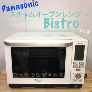 Panasonic - ◎ Panasonic スチームオーブンレンジ Bistro ◎S1017