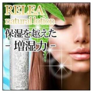 【大特価】新品未開封!人気 増湿力 化粧水 リレア ナチュラルローション(化粧水/ローション)