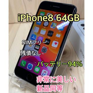 アップル(Apple)の【SS】iPhone 8 Space Gray 64 GB SIMフリー 本体(スマートフォン本体)
