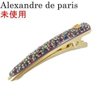アレクサンドルドゥパリ(Alexandre de Paris)のアレクサンドル ドゥ パリ 未使用 ラインストーン コンコルド ヘアクリップ(バレッタ/ヘアクリップ)