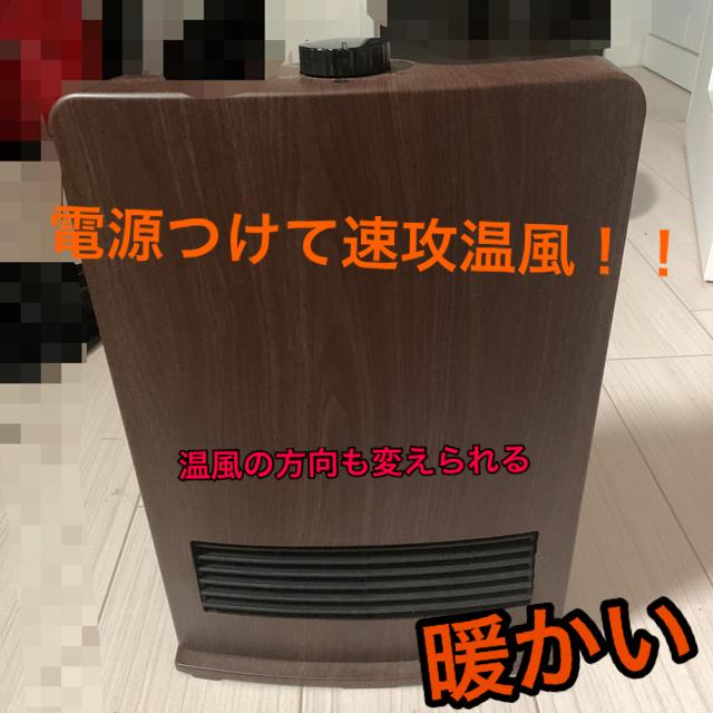 山善(ヤマゼン)の(値下げします!)セラミックファンヒーター スマホ/家電/カメラの冷暖房/空調(ファンヒーター)の商品写真