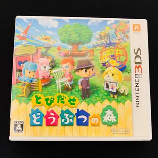 ニンテンドー3DS(ニンテンドー3DS)のとびだせどうぶつの森 ニンテンドー3DS 3DSソフト 任天堂3DS(携帯用ゲームソフト)