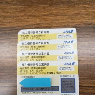 エーエヌエー(ゼンニッポンクウユ)(ANA(全日本空輸))のANA株主優待制券 4枚セット(航空券)